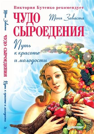 Russian Version of Miracle of Raw Foods